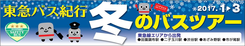 東急バス紀行 冬