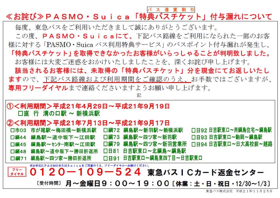 http://www.tokyubus.co.jp/mt-test/news/bustoku.jpg