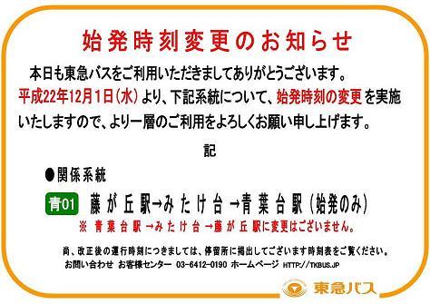 mitakedai_s.JPG