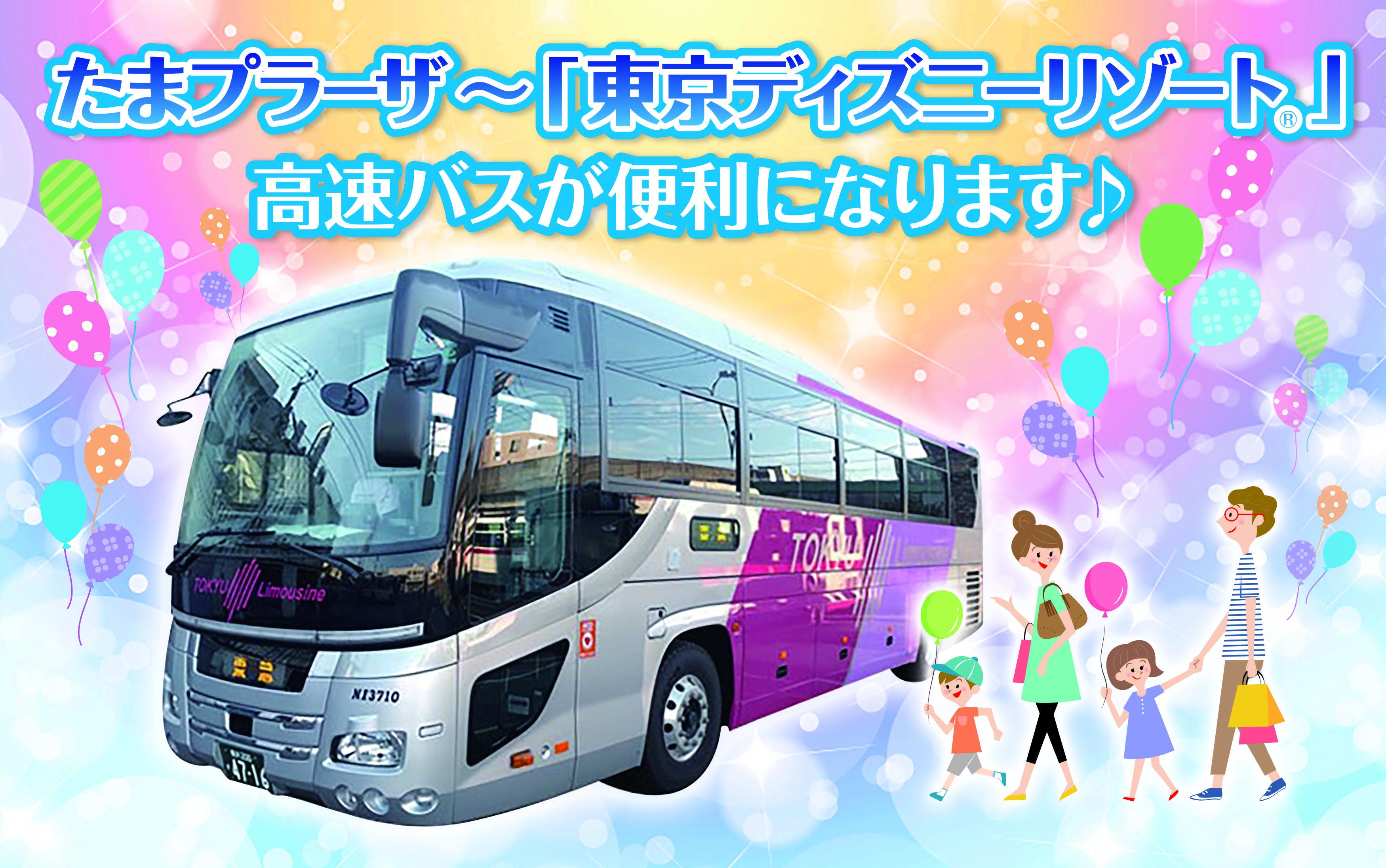 たまプラーザ〜「東京ディズニーリゾート®」 高速バスが便利になります