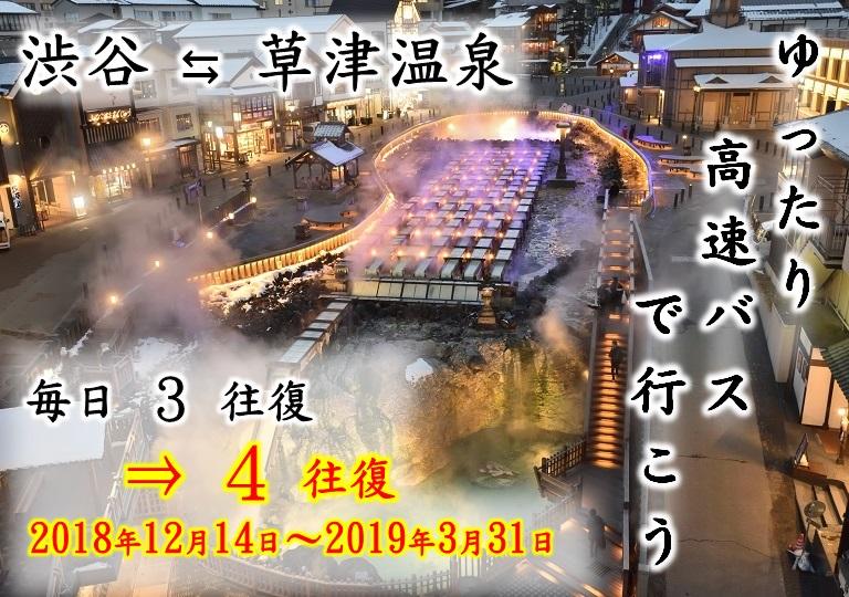 渋谷 ⇔ 軽井沢・草津温泉 12/14増便