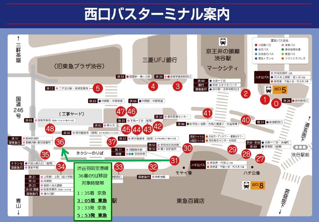渋谷~羽田空港 直行バス 深夜早朝帯の「渋谷駅西口」のりばが ...