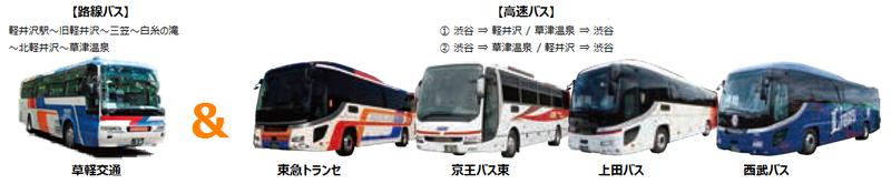 5社バス.png