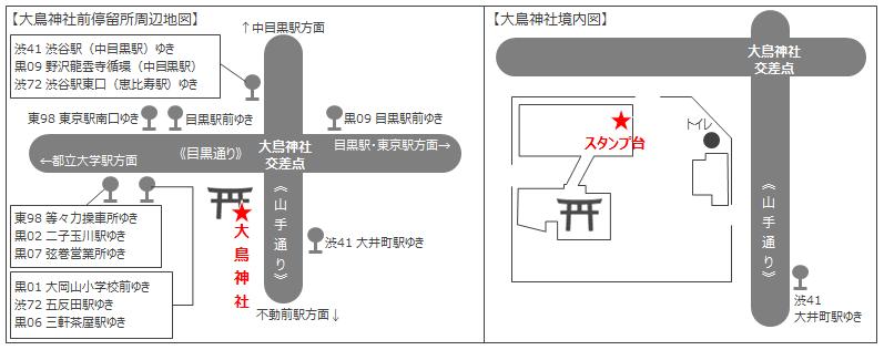 大鳥神社案内図.png