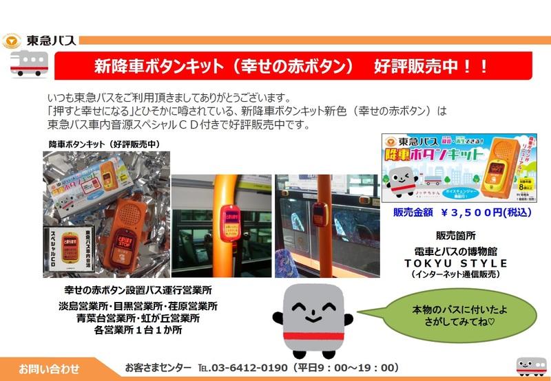 2019幸せの赤ボタン発売中.jpg