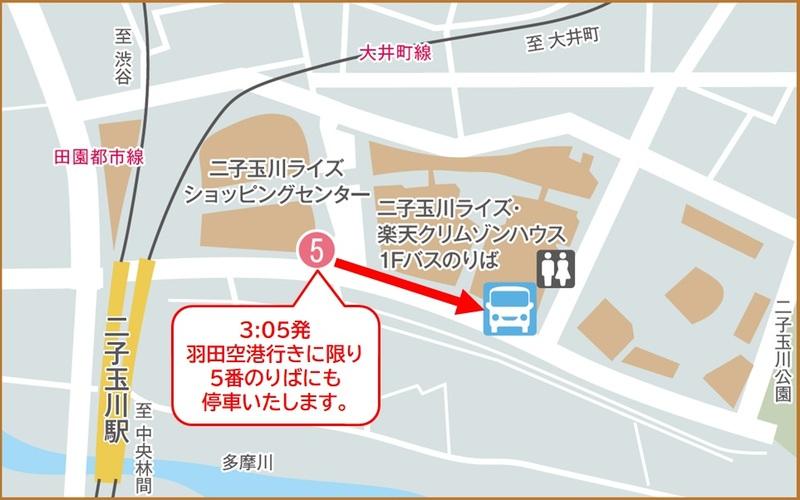 airport-futako.jpg