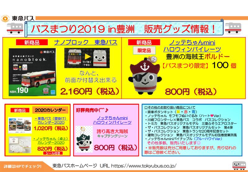 バスまつり㏌豊洲 車内広告.png