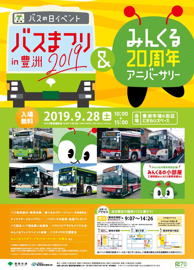 バスまつりIn豊洲2019.png