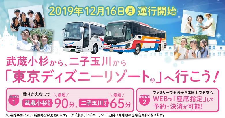 高速バス 武蔵小杉・二子玉川 ~ 「東京ディズニーリゾート®」線 2019年12月16日(月)より運行開始!