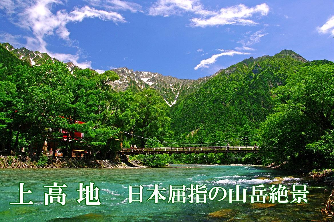 kamikochi.jpg