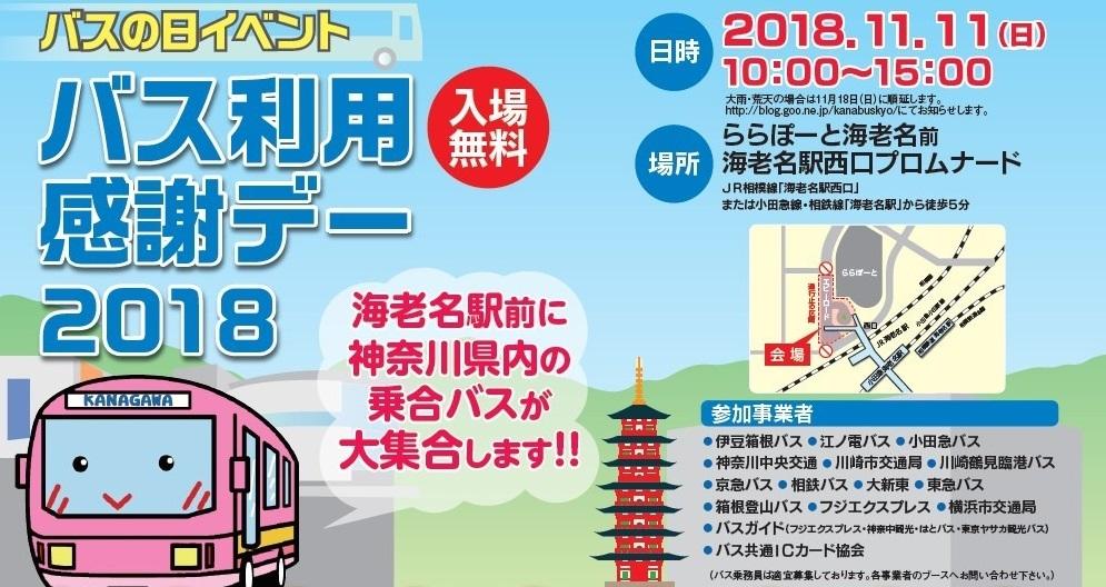 https://www.tokyubus.co.jp/news/kanabus_%EF%BC%92.jpg
